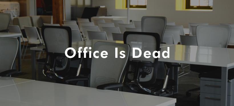オフィスは本当に必要なのか